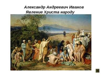 Явление Христа народу Александр Андреевич Иванов