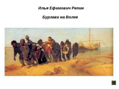 Илья Ефимович Репин Бурлаки на Волге