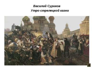 Василий Суриков  Утро стрелецкой казни