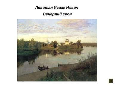 Левитан Исаак Ильич Вечерний звон
