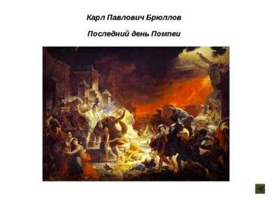 Карл Павлович Брюллов Последний день Помпеи