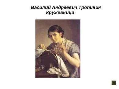 Кружевница Василий Андреевич Тропинин
