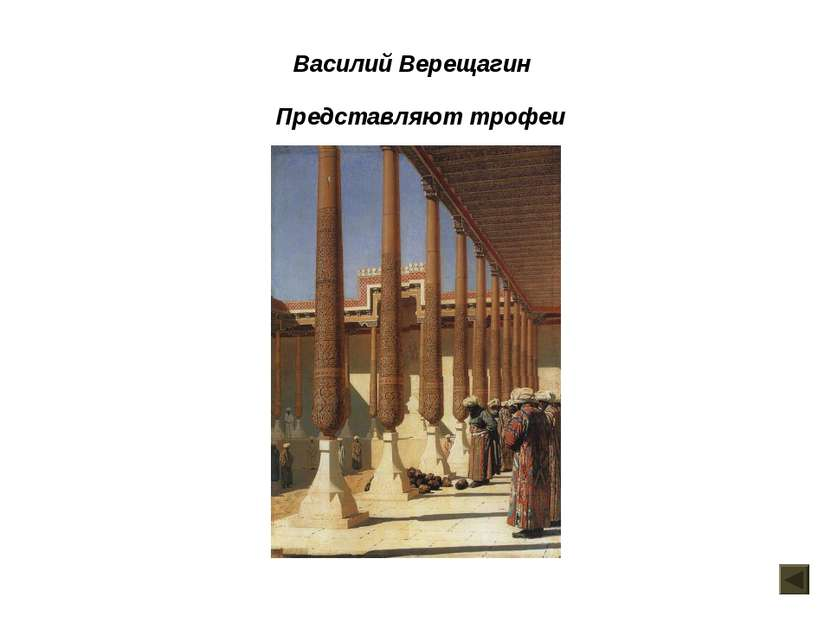Василий Верещагин Представляют трофеи