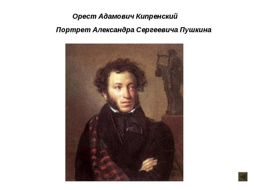 Орест Адамович Кипренский Портрет Александра Сергеевича Пушкина