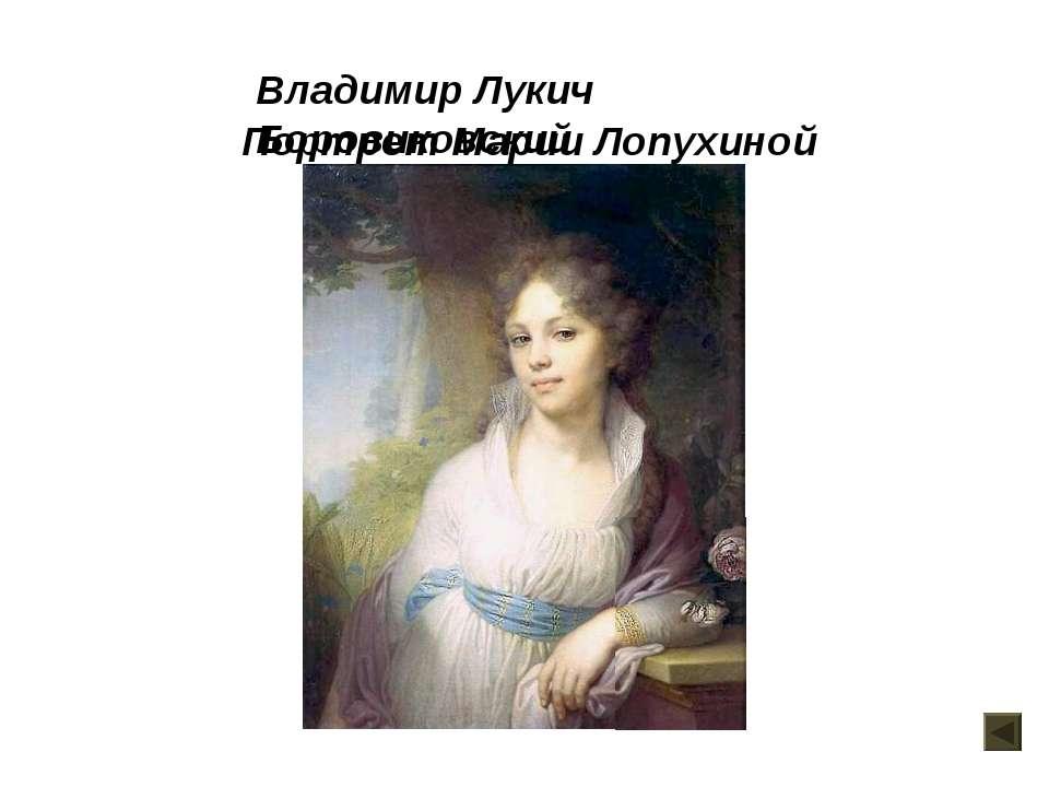 Портрет Марии Лопухиной Владимир Лукич Боровиковский