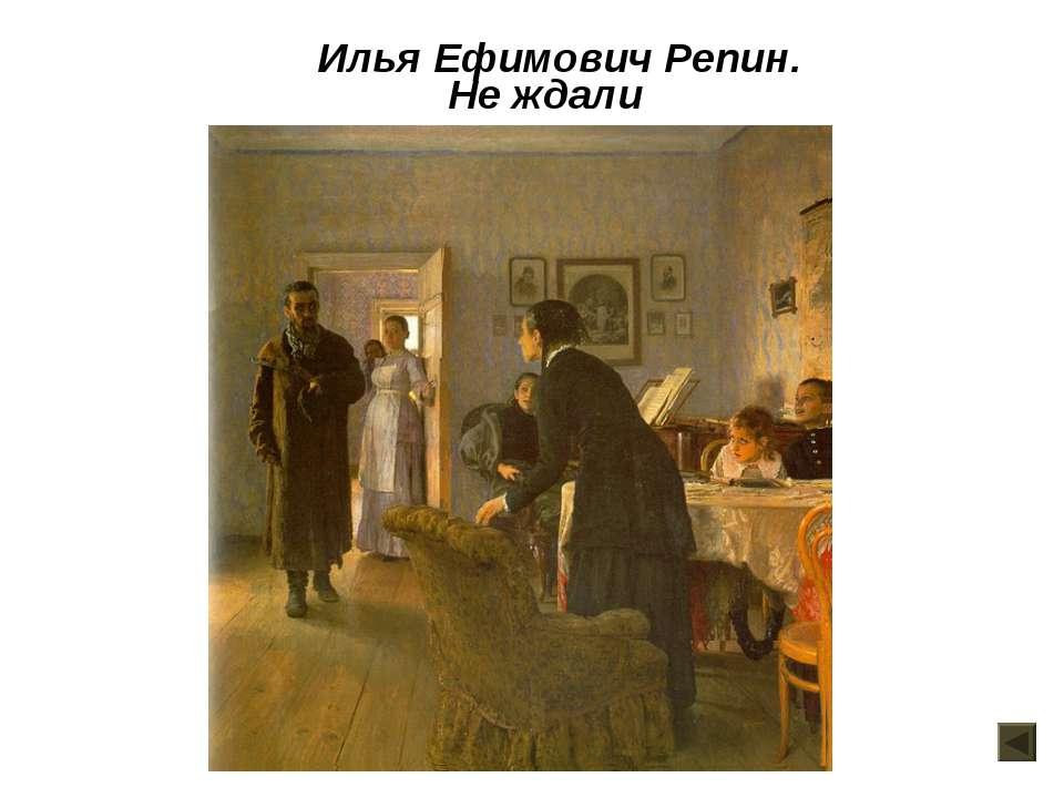 Не ждали Илья Ефимович Репин.
