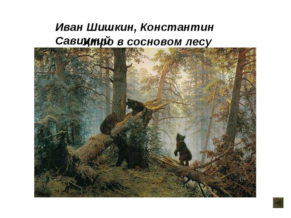 Утро в сосновом лесу Иван Шишкин, Константин Савицкий