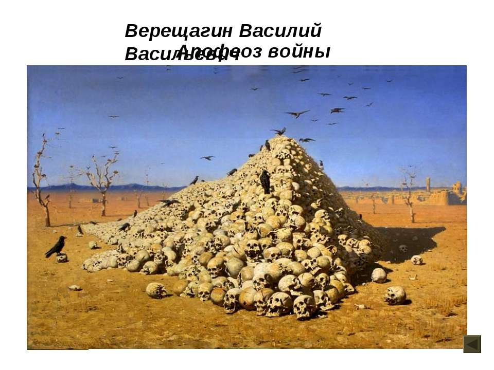 Апофеоз войны Верещагин Василий Васильевич
