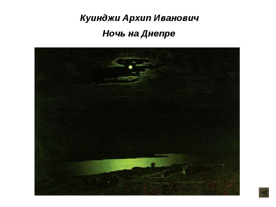 Куинджи Архип Иванович Ночь на Днепре