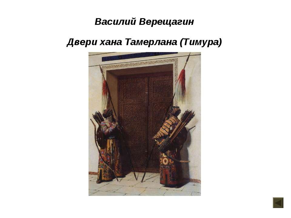 Василий Верещагин Двери хана Тамерлана (Тимура)