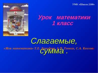 Слагаемые, сумма . «Моя математика» Т.Е. Демидова, А.П. Тонких, С.А. Козлова ...