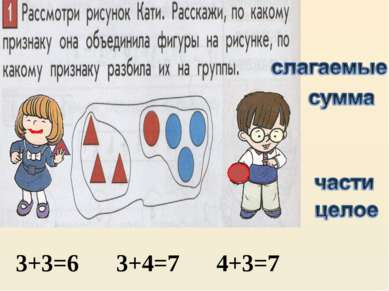 3+3=6 3+4=7 4+3=7