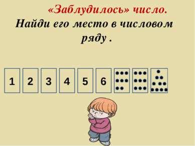 4 3 2 1 5 6 7 «Заблудилось» число. Найди его место в числовом ряду .