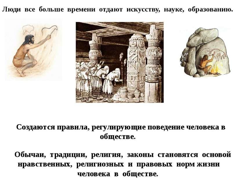 Обычаи, традиции, религия, законы становятся основой нравственных, р...