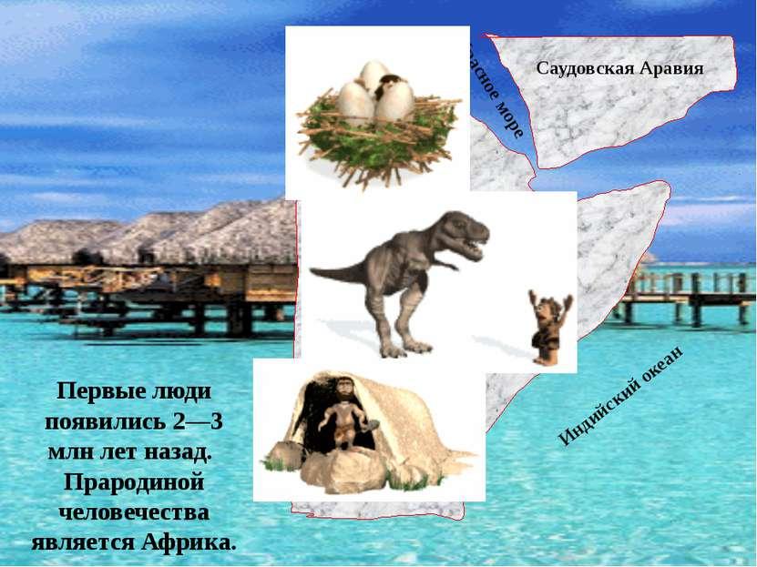 Саудовская Аравия Кения Танзания Эфиопия Судан Индийский океан Красное море П...