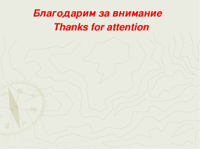 Благодарим за внимание Thanks for attention