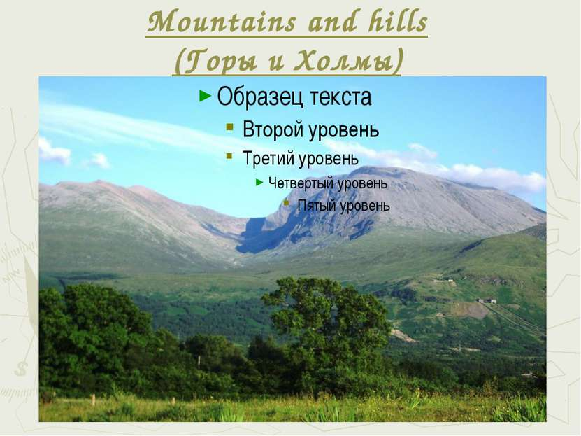 Mountains and hills (Горы и Холмы)