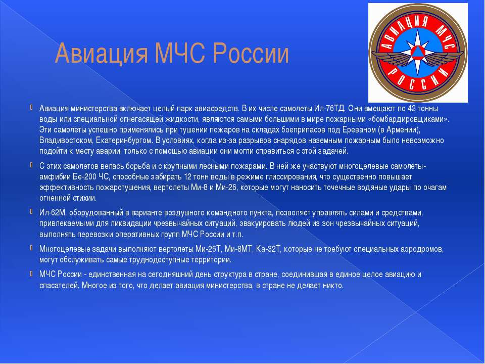 Авиация МЧС России Авиация министерства включает целый парк авиасредств. В их...
