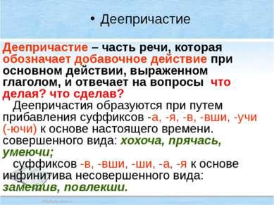 Деепричастие Деепричастие – часть речи, которая обозначает добавочное действи...