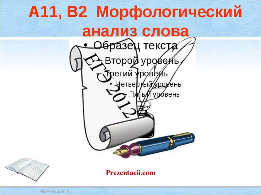 Prezentacii.com А11, В2 Морфологический анализ слова