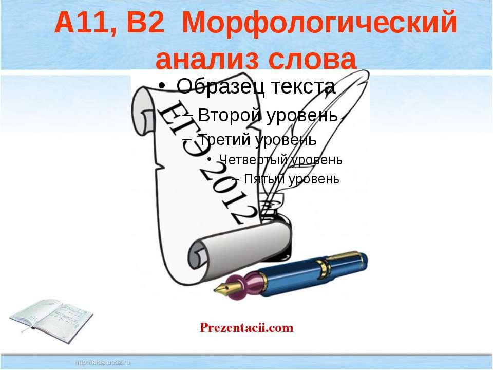 А11, В2 Морфологический анализ слова