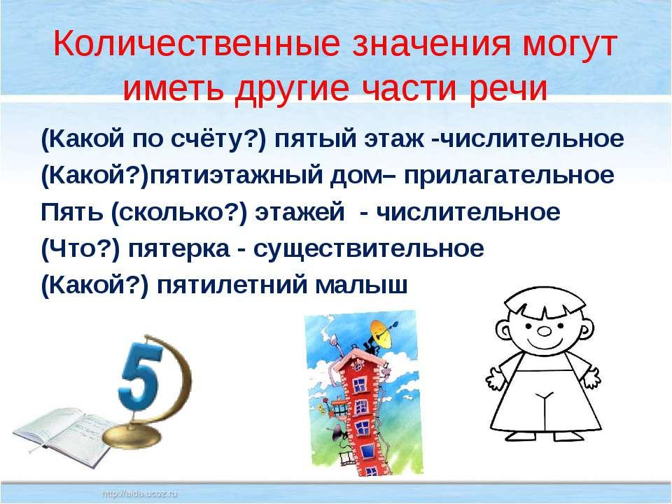 Количественные значения могут иметь другие части речи (Какой по счёту?) пятый...