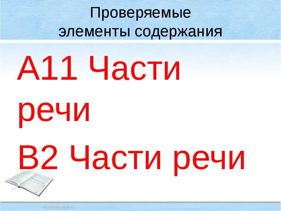 Проверяемые элементы содержания А11 Части речи В2 Части речи