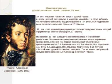 Общая характеристика русскойлитературыпервойполовиныXIXвека  19...