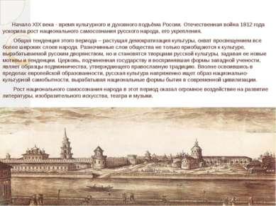 Начало XIX века - время культурного и духовного подъёма России. Отечественная...