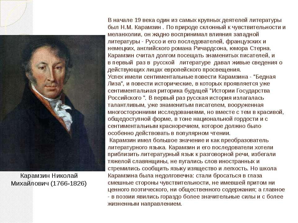 В начале 19векаодин из самых крупных деятелей литературы был Н.М. Карамзин...