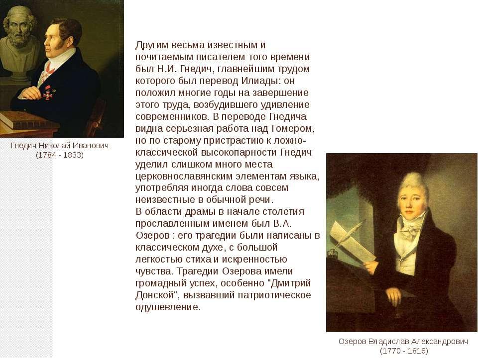 Другим весьма известным и почитаемым писателем того времени был Н.И. Гнедич, ...