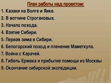 План работы над проектом: 1. Казаки на Волге и Яике. 2. В вотчине Строгановых...