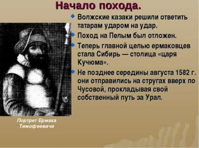 Начало похода. Волжские казаки решили ответить татарам ударом на удар. Поход ...