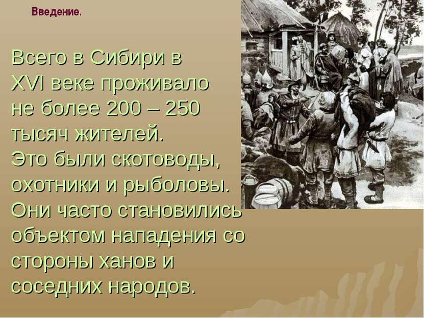 Всего в Сибири в XVI веке проживало не более 200 – 250 тысяч жителей. Это был...
