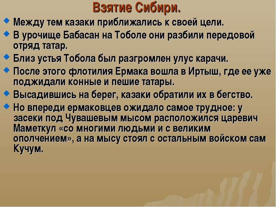 Взятие Сибири. Между тем казаки приближались к своей цели. В урочище Бабасан ...