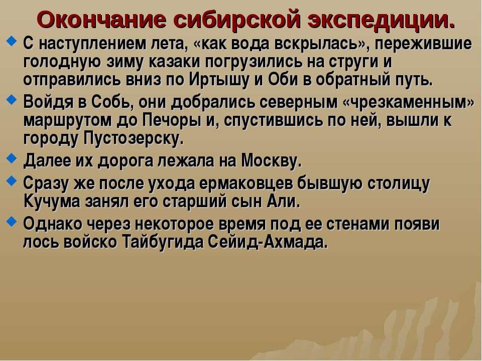 Окончание сибирской экспедиции. С наступлением лета, «как вода вскрылась», пе...