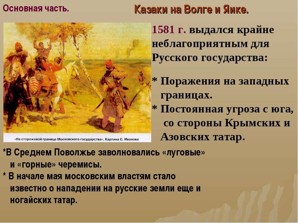 Казаки на Волге и Яике. 1581 г. выдался крайне неблагоприятным для Русского г...
