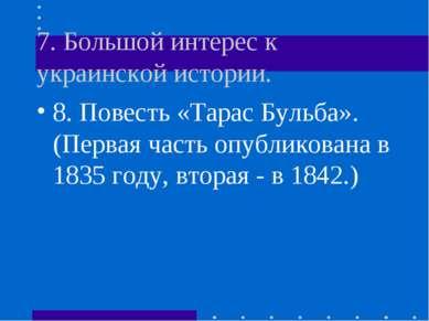 7. Большой интерес к украинской истории. 8. Повесть «Тарас Бульба». (Первая ч...