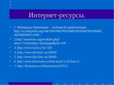 Интернет-ресурсы. 1. Материалы Википедии – свободной энциклопедии. http://ru....