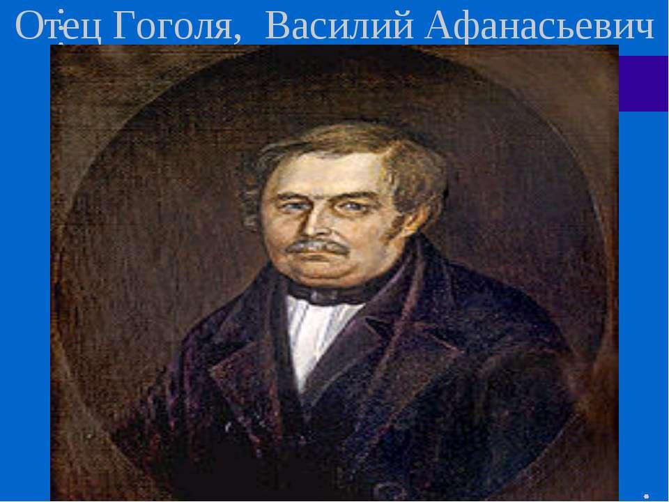 Отец Гоголя, Василий Афанасьевич