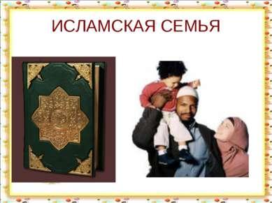 ИСЛАМСКАЯ СЕМЬЯ http://aida.ucoz.ru