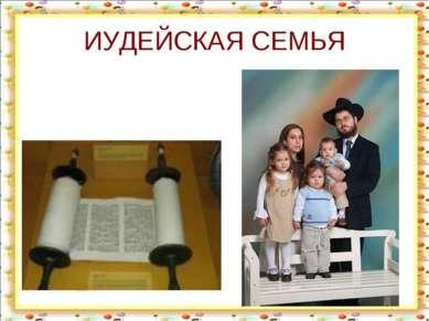 ИУДЕЙСКАЯ СЕМЬЯ http://aida.ucoz.ru