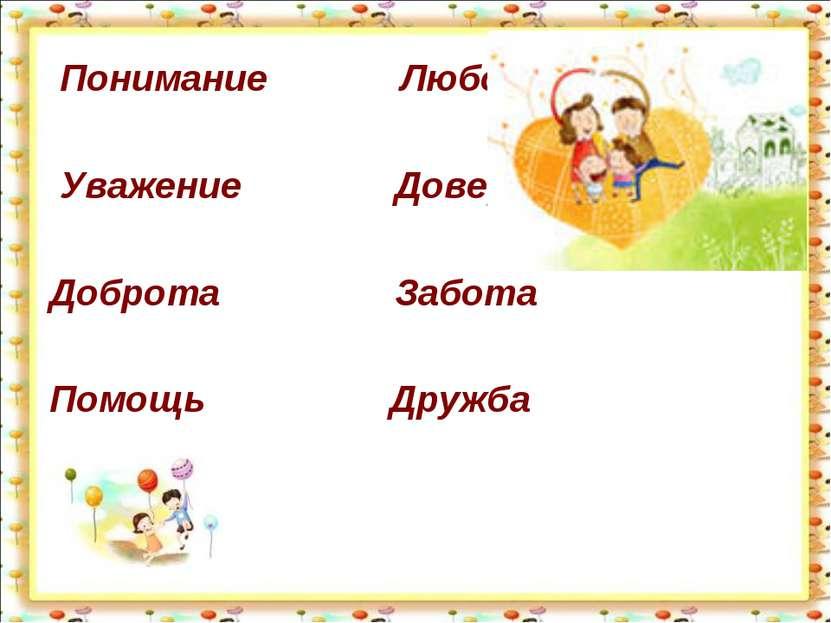 Понимание Любовь Уважение Доверие Доброта Забота Помощь Дружба http://aida.uc...