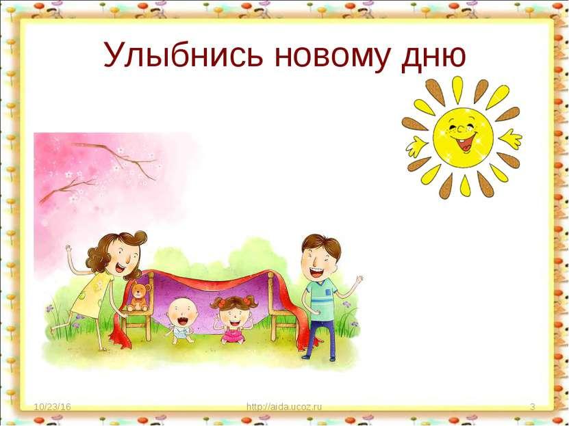 Улыбнись новому дню * http://aida.ucoz.ru * http://aida.ucoz.ru