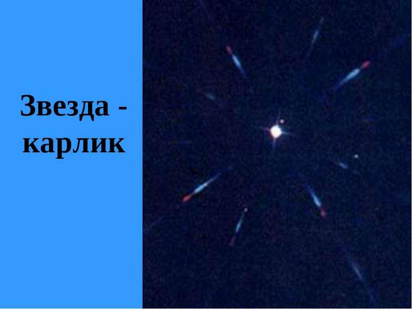 Звезда - карлик