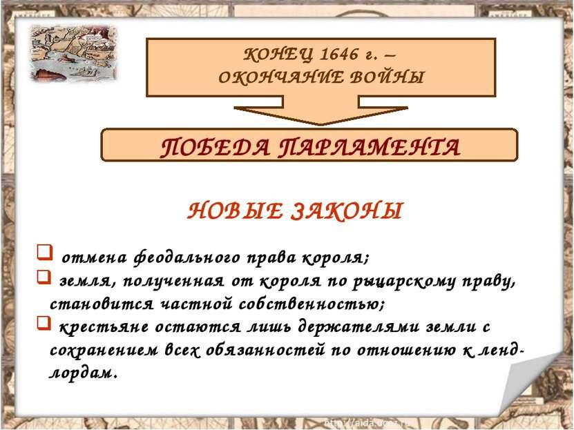 НОВЫЕ ЗАКОНЫ отмена феодального права короля; земля, полученная от короля по ...