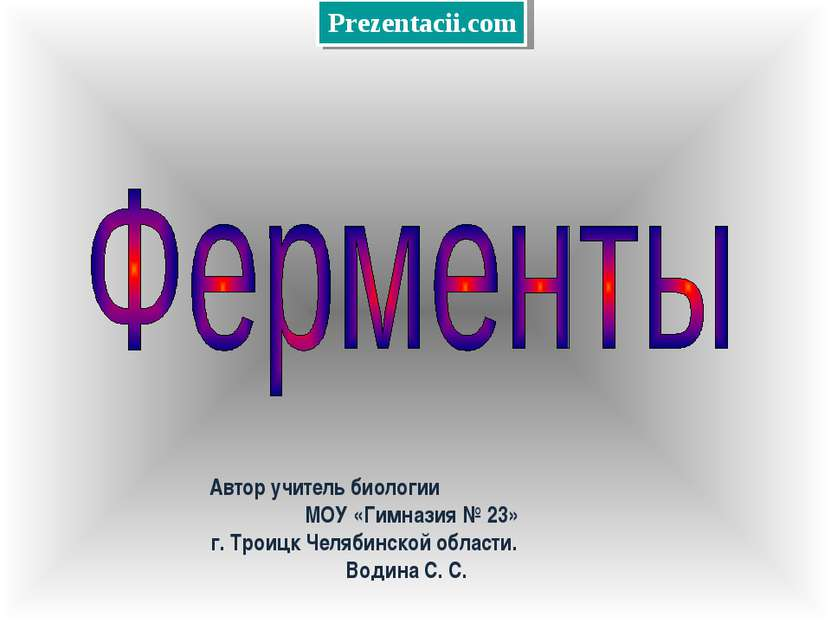 Автор учитель биологии МОУ «Гимназия № 23» г. Троицк Челябинской области. Вод...