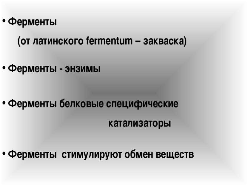 Ферменты (от латинского fermentum – закваска) Ферменты - энзимы Ферменты белк...