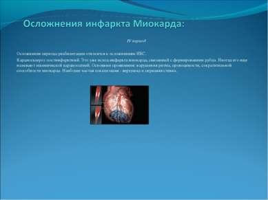 IV период Осложнения периода реабилитации относятся к осложнениям ИБС. Кардио...