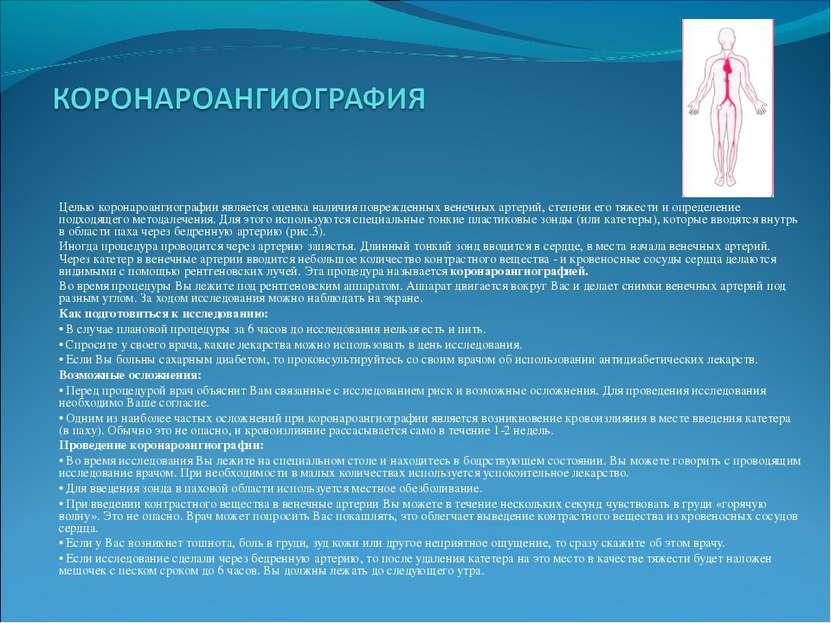 Целью коронароангиографии является оценка наличия поврежденных венечных артер...
